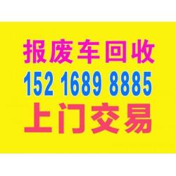 松江新桥怎么处理报废车,上海哪里上门收购