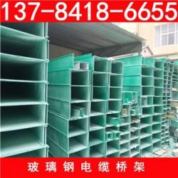 常德玻璃钢电缆槽盒出厂价格