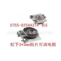 华强北电子松下原装正品3*3MM贴片微调电阻电位器