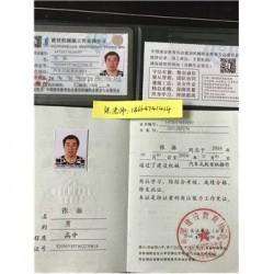 电焊工证网上可查,查后付款包学包会,保真