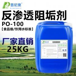 反渗透阻垢剂国标PO-100饮用水RO膜阻垢剂净水设备阻垢剂