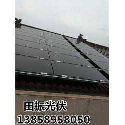 家用光伏发电系统价格、田振光伏、东阳光伏