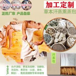 泡脚粉、泡澡粉、熏蒸包、洗发包、草本茶等草本植物泡包