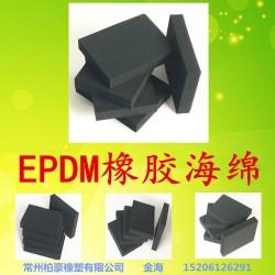 EPDM三元乙丙橡胶海绵