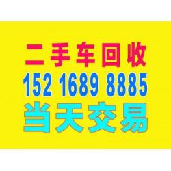 宝山上海收购小轿车,二手车回收电话,上海收