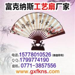 工艺扇南宁,竹扇生产玉林,广告礼品定制纸扇