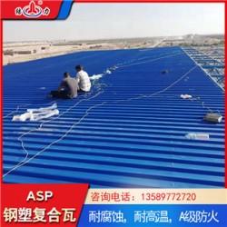 厂房瓦asp塑钢复合板 山东青州防腐覆膜板 asp钢塑复合瓦