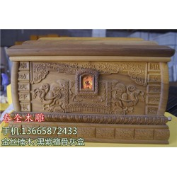 木雕骨灰盒定做 河北木雕骨灰盒 【春全骨灰