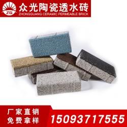 陶瓷透水砖的优点和价格你知道多少