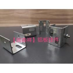 铝板挂件/地铁铝板挂件/高铁铝板挂件定制/润森祥铝板挂件厂