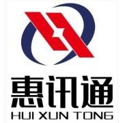 广州惠讯通信息科技有限公司