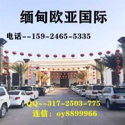 缅甸欧亚国际电话:15924655335