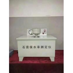 石膏保水率测定仪的概述