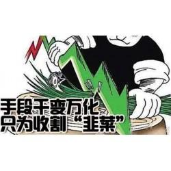 启富证券价值尊享服务没有用,杨其辉荐股推荐的都是垃圾股票