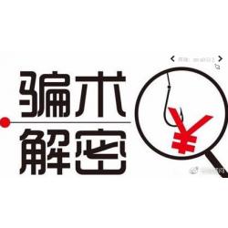 益学堂炒股推荐是真是假真实荐股被骗案例曝光可退费!