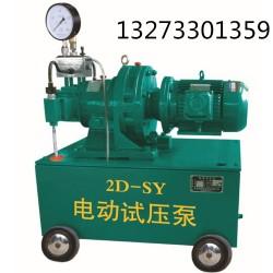 邯郸厂家各种型号的电动试压泵的应用领域介绍